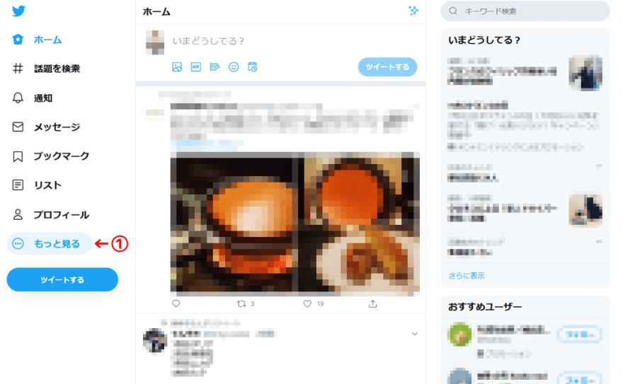 【2020年版】2要素認証で乗っ取りを防止! - Twitter編 -   Acca's Website