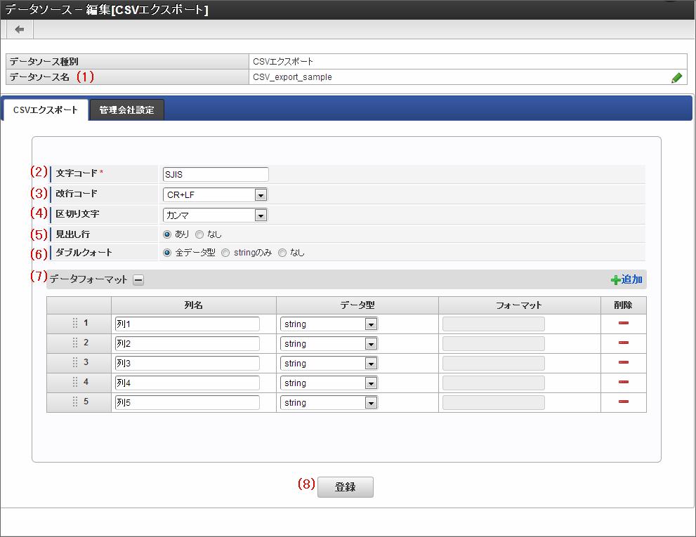 CSVエクスポート — システム管理者 操作ガイド 第19版 2018-12-01 IM ...