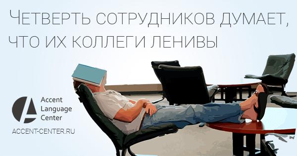 Четверть сотрудников думает, что их коллеги ленивы - статьи для HR. accent-center.ru