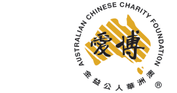 AUSTRALIAN CHINESE CHARITY FOUNDATION INC