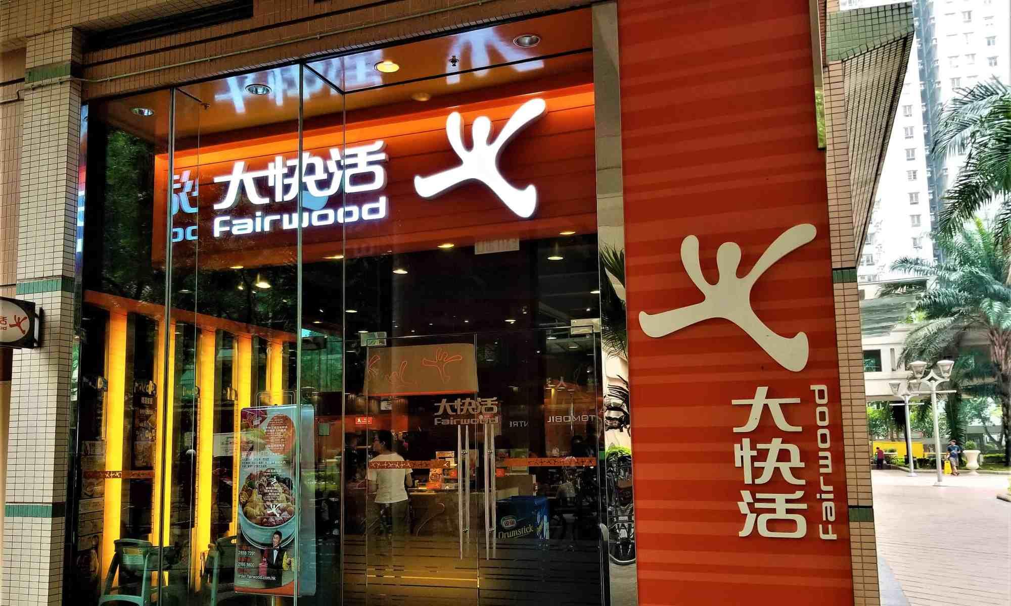 image-of-fairwood-fast-food-restaurant