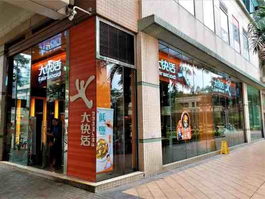 image-of-fairwood-fanling-fast-food-restaurant