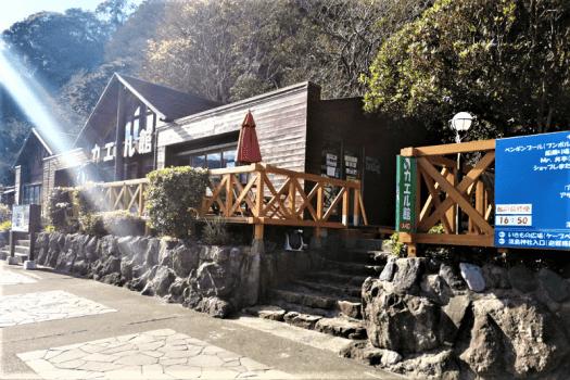 awashima-marine-park-fish-house