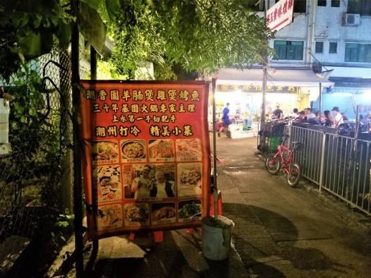 hong-kong-street-eats-entrance