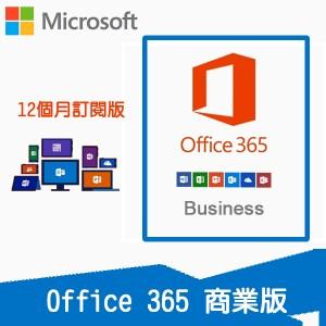 office365商務版