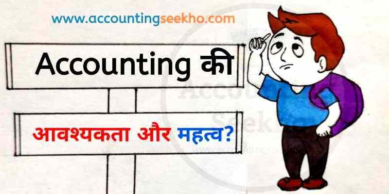 Need and Importance of Accounting by Accounting Seekho