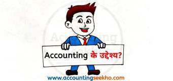Objectives of Accounting by Accounting Seekho.