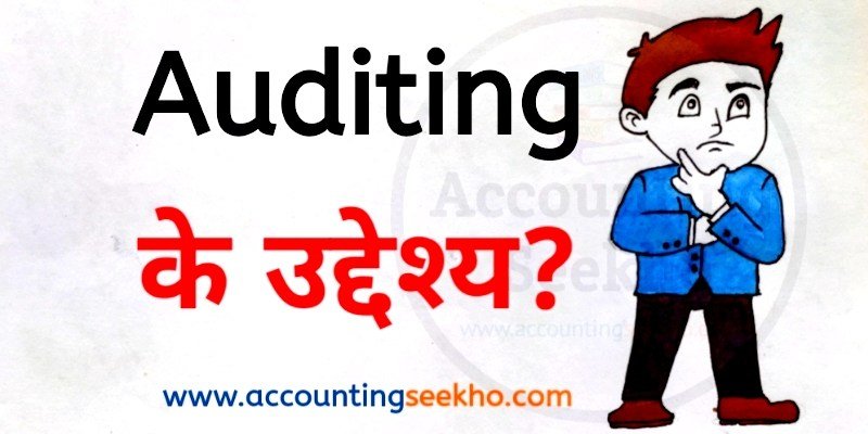 Objectives of Auditing by Accounting Seekho.