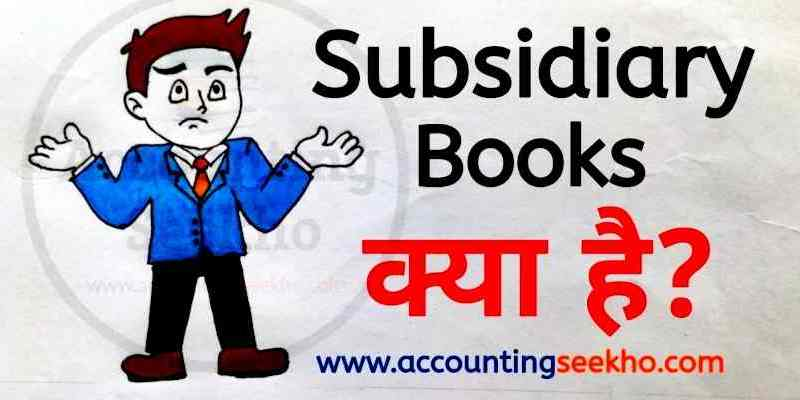 what is subsidiary books by accounting seekho