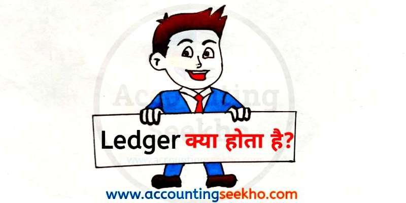 What is Ledger by Accounting Seekho