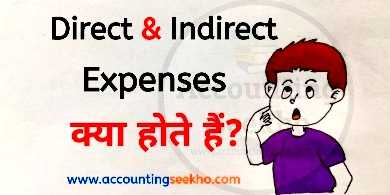 direct and indirect expenses by Accounting Seekho