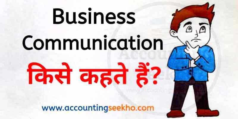 what is business communication in hindi by Accounting Seekho