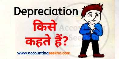 what is depreciation in hindi by Accounting Seekho