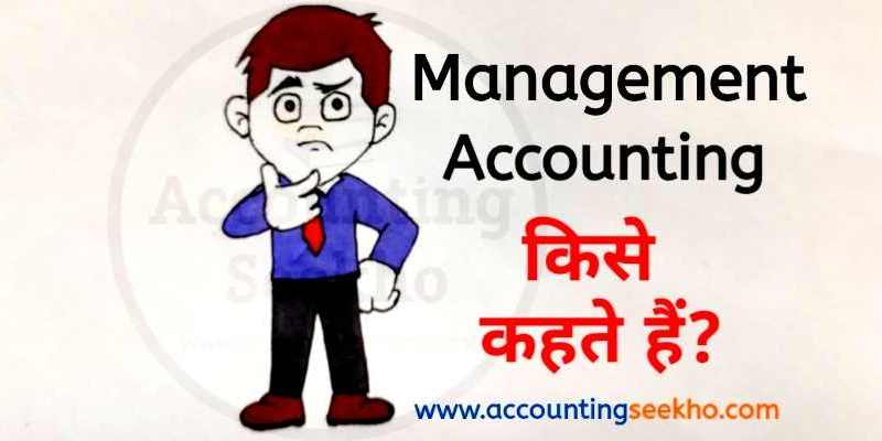 what is management accounting in hindi by accounting seekho