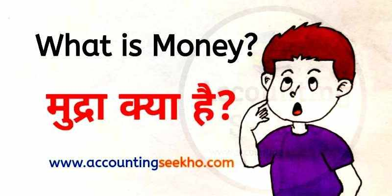 what is money in hindi by Accounting Seekho