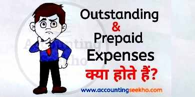 what is outstanding and prepaid expenses by Accounting Seekho