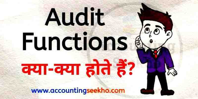functions of audit in hindi by Accounting Seekho