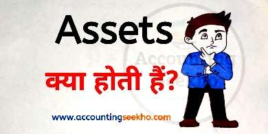 what is assets in hindi by Accounting Seekho