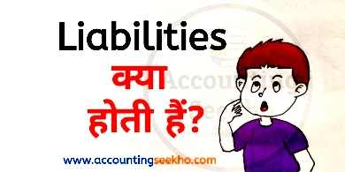 what is liabilities in hindi by Accounting Seekho