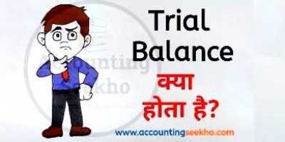 what is trial balance in hindi by Accounting Seekho
