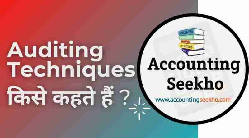auditing techniques in hindi by accounting seekho