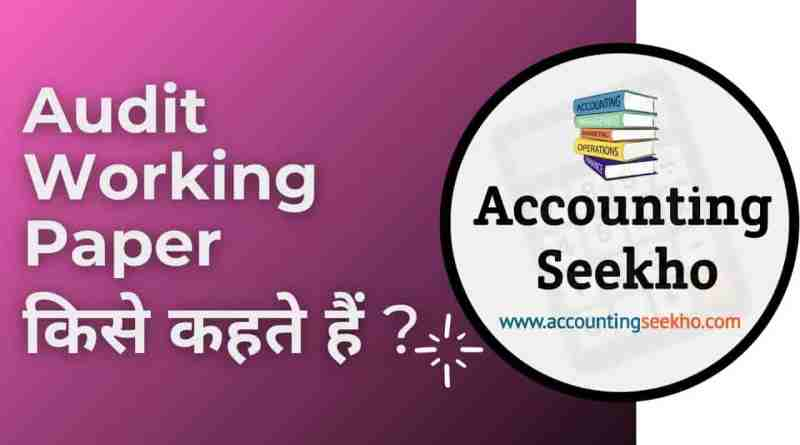 Meaning Of Audit Working Papers in Hindi