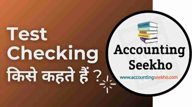 Test Checking in hindi by accounting seekho