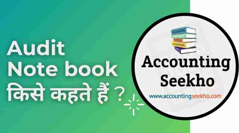 audit note book by accounting seekho 2