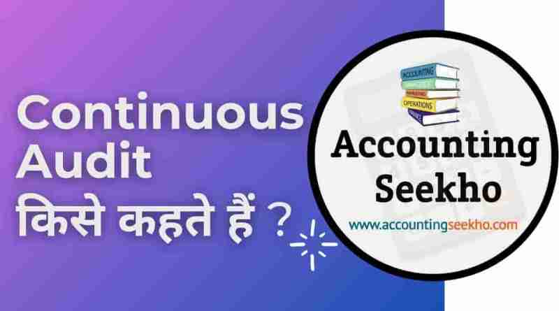 continuous audit in hindi by accounting seekho