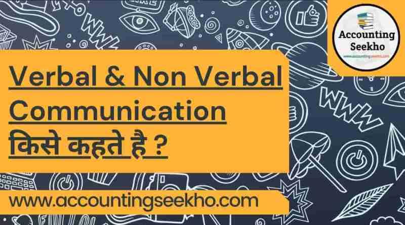 verbal nad non verbal communication in hindi