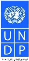 البرنامج الإنمائى للأمم المتحدة
