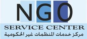مركز خدمات المنظمات الغير حكومية