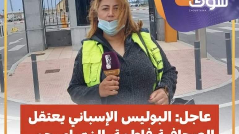 """إسبانيا """"الحقوقية"""" تعتقل صحافية """"شوف تيفي"""" فاطمة الزهراء رجمي"""