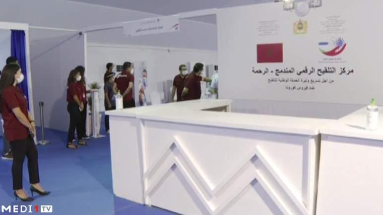 أول مركز رقمي ومندمج لتسريع وتيرة عملية التلقيح ضد (كوفيد-19) بالمغرب