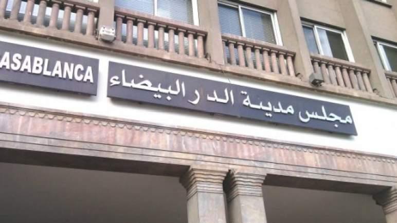 التجمع الوطني للأحرار يتصدر نتائج انتخابات أعضاء مجلس جهة البيضاء ـ سطات