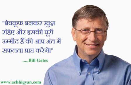 Bill Gates Quotes In Hindi & English
