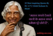 Dr Abdul Kalaam Quotes
