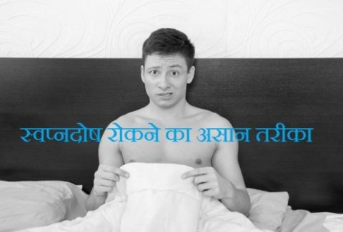 How to Stop Nightfall Tips In Hindi