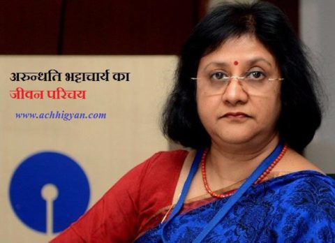 ARUNDHATI BHATTACHARYA Biography In Hindi