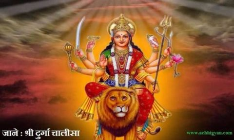 Shri Durga Chalisa In Hindi Text & Lyrics