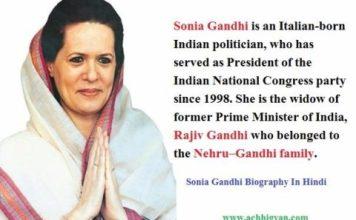 Sonia Gandhi Biography In Hindi