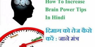 How To Increase Brain Power And Concentration In Hindi