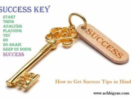 Jivan Me Safalta Kaise Prapt Kare, How to Get Success in Hindi