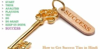 Jivan Me Safalta Kaise Prapt Kare, How to Get Success in Hindi
