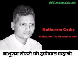 About Nathuram Godse Biography & Life History In Hindi,