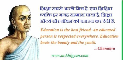 Chanakya Quotes In Hindi