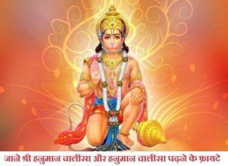 Shri Hanuman Chalisa In Hindi