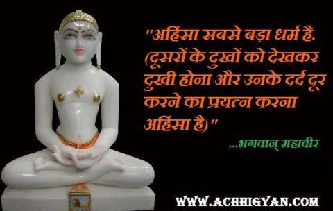 Quotes On Mahavir Bhagwan In Hindi