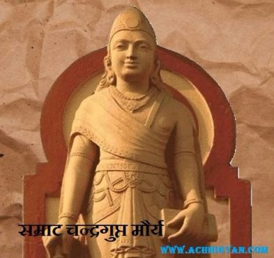 Chandragupta Maurya History & Biography In Hindi