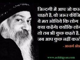 Osho Rajneesh Quotes In Hindi, ओशो रजनीश के महत्वपूर्ण अनमोल विचार